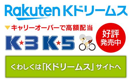 アプリ k ドリームス