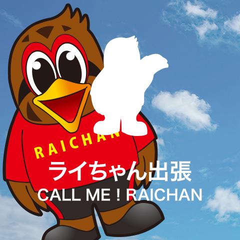 Image result for 富山競輪場 ライちゃん